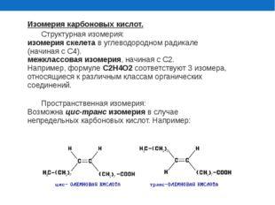 Изомерия карбоновых кислот. Изомерия карбоновых кислот. Cтруктурная изомер