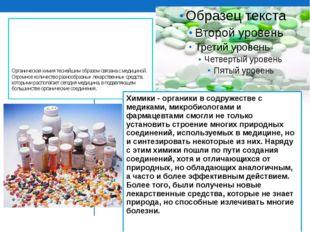 Органическая химия теснейшим образом связана с медициной. Огромное количество