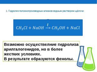 1. Гидролиз галоенопроизводных алканов водным раствором щёлочи