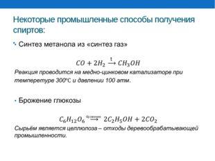 Некоторые промышленные способы получения спиртов: Синтез метанола из «синтез