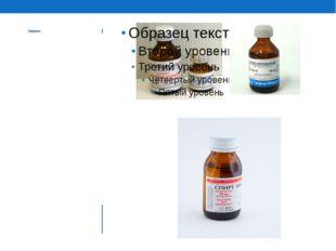 Медицина    Основным спиртом, используемых в в медицинских целях, является э