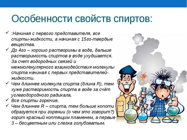 Особенности свойств спиртов: