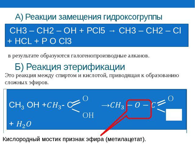 Б) Реакция этерификации