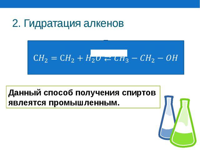 2. Гидратация алкенов