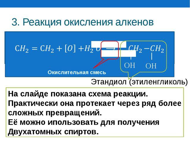 3. Реакция окисления алкенов