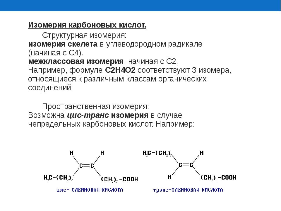 Изомерия карбоновых кислот. Изомерия карбоновых кислот. Cтруктурная изомер...