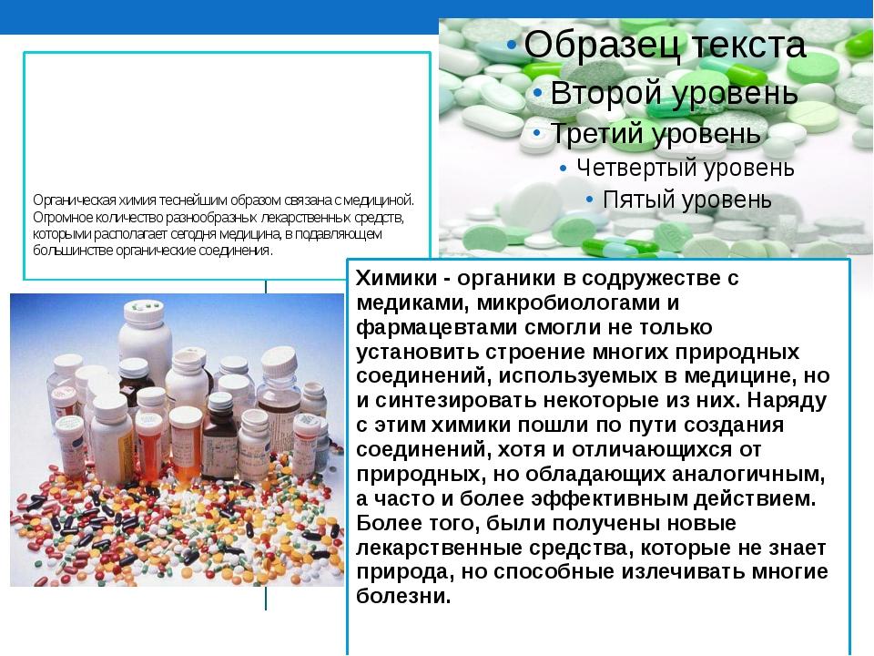 Органическая химия теснейшим образом связана с медициной. Огромное количество...