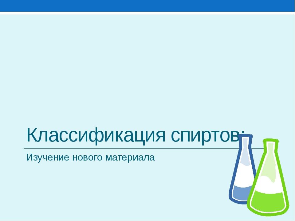 Классификация спиртов: Изучение нового материала
