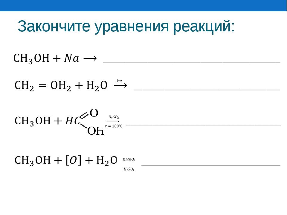 Закончите уравнения реакций: