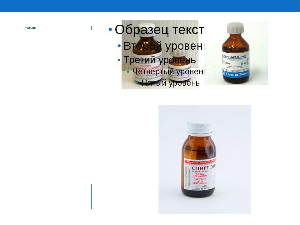 Медицина    Основным спиртом, используемых в в медицинских целях, является э...