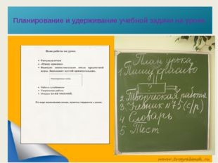 Планирование и удерживание учебной задачи на уроке.