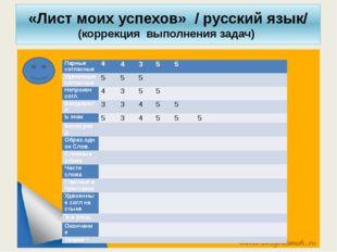 «Лист моих успехов» / русский язык/ (коррекция выполнения задач) Парные согла
