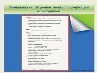 Планирование изучения темы с последующим мониторингом.