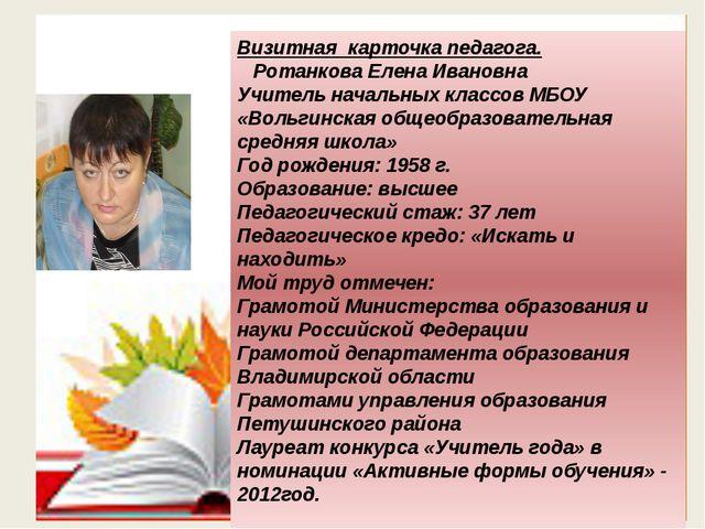 Визитная карточка педагога. Ротанкова Елена Ивановна Учитель начальных класс...