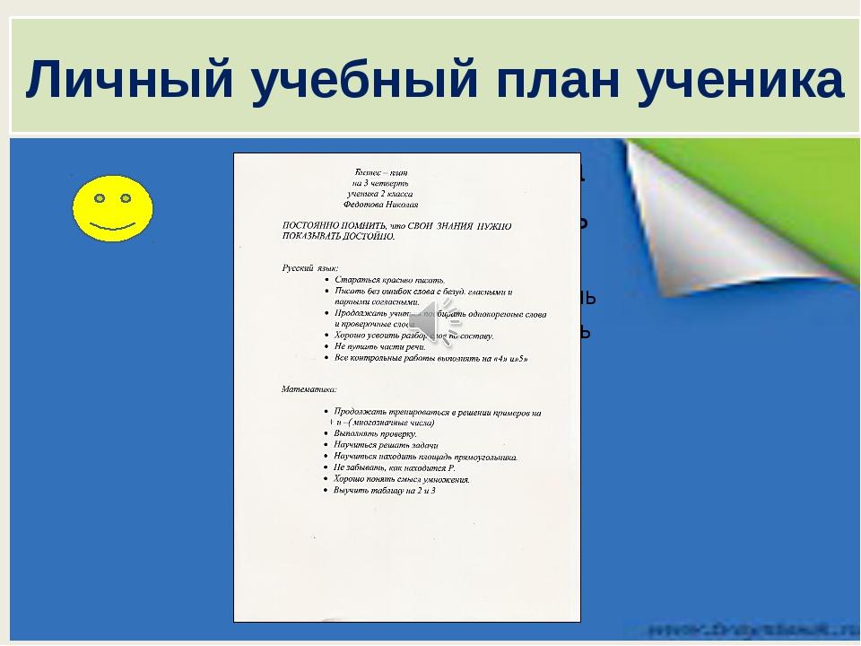 Личный учебный план ученика