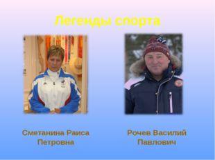 Легенды спорта Сметанина Раиса Петровна Рочев Василий Павлович