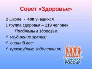 Совет «Здоровье» В школе - 400 учащихся 1 группа здоровья – 119 человек Проб
