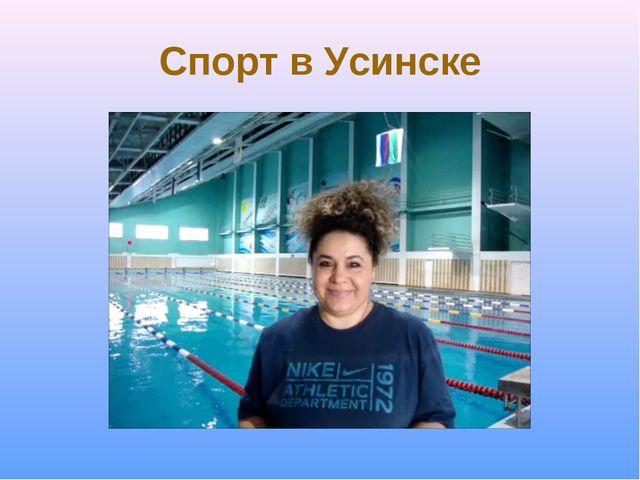 Спорт в Усинске