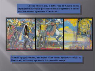 Спустя много лет, в 1966 году П Корин вновь обращается к образу русского вой