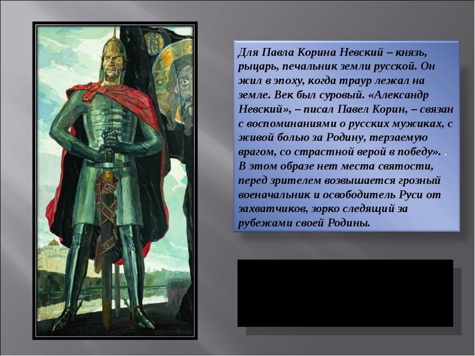 Павел Корин «Александр Невский» 1942 г. Центральная часть триптиха