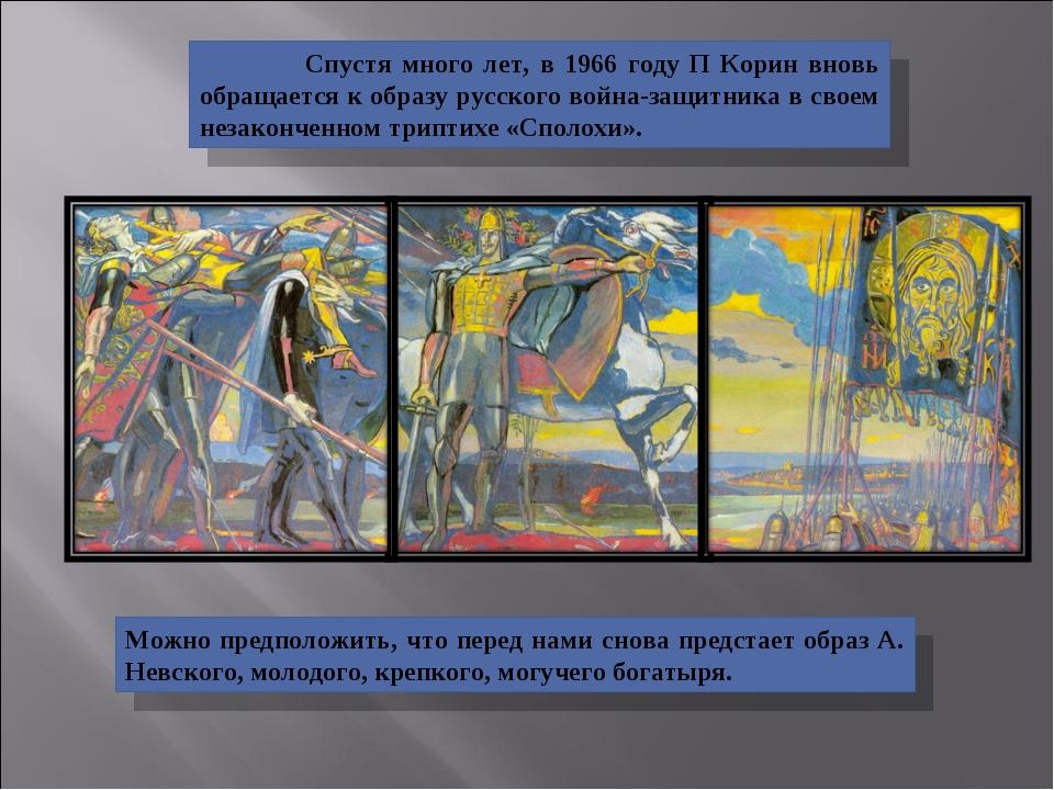 Спустя много лет, в 1966 году П Корин вновь обращается к образу русского вой...