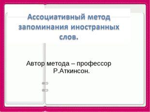 Автор метода – профессор Р.Аткинсон.