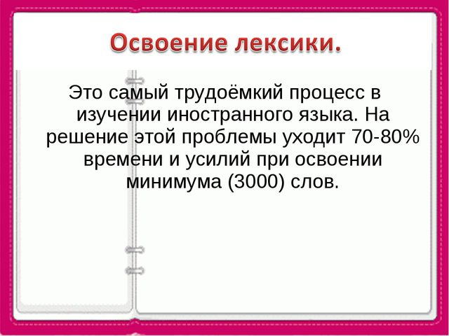 Это самый трудоёмкий процесс в изучении иностранного языка. На решение этой п...