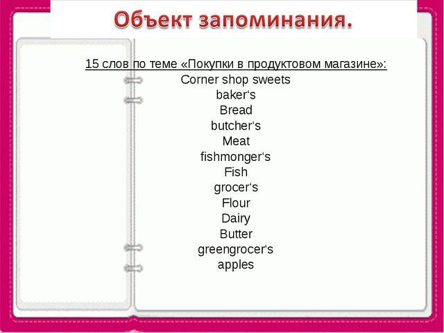 15 слов по теме «Покупки в продуктовом магазине»: Corner shop sweets baker's...