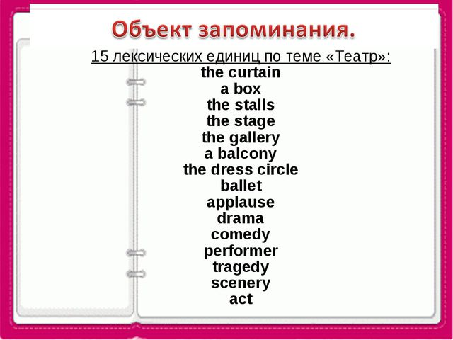 15 лексических единиц по теме «Театр»: the curtain a box the stalls the stage...