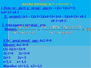 А деңгей- жалпы вагондағы оқушыларға 1.Тепе-теңдікті дәлелдеңдер:(х –1)(х+1)