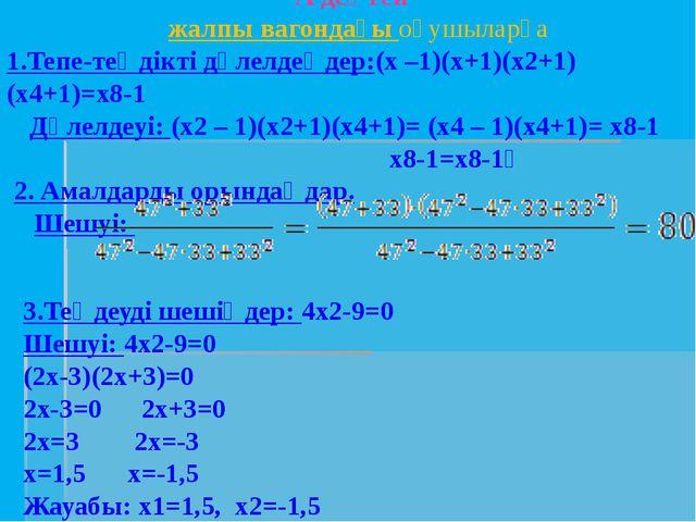 А деңгей- жалпы вагондағы оқушыларға 1.Тепе-теңдікті дәлелдеңдер:(х –1)(х+1)...