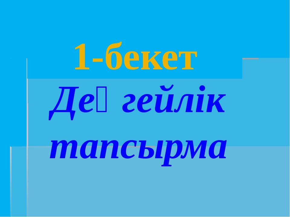 1-бекет Деңгейлік тапсырма