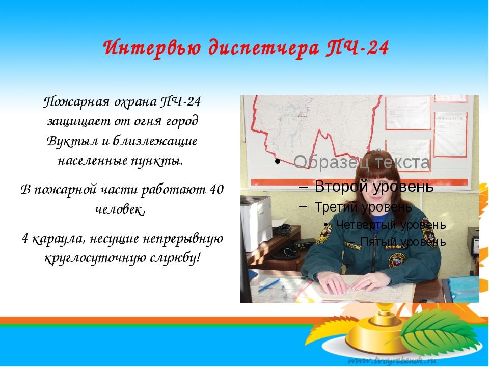 Интервью диспетчера ПЧ-24 Пожарная охрана ПЧ-24 защищает от огня город Вуктыл...
