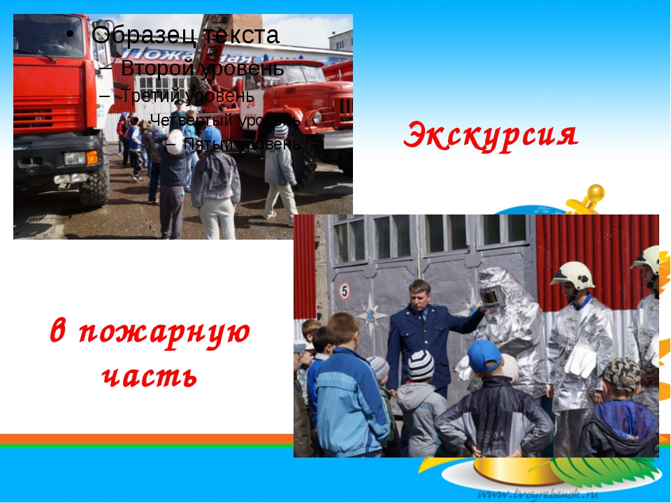 в пожарную часть Экскурсия
