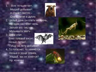 Всю ночь летает, Мышей добывает, А станет светло – Спать летит в дупло. 2. Це