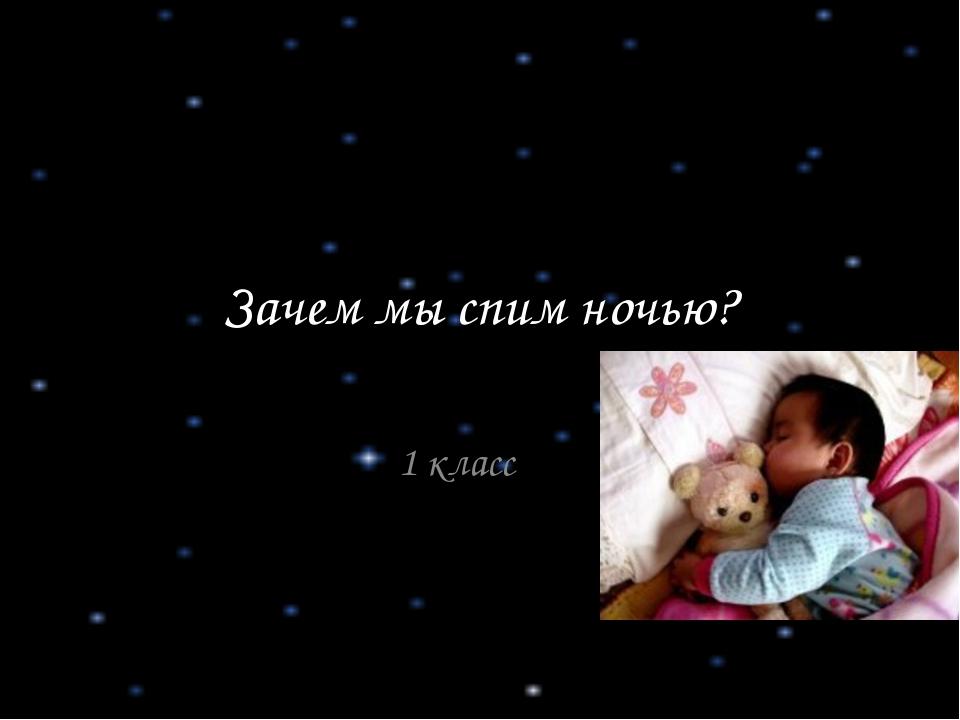 Зачем мы спим ночью? 1 класс