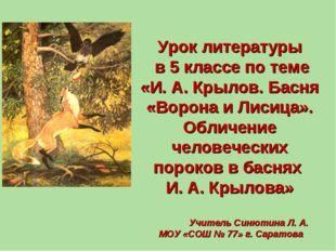 Урок литературы в 5 классе по теме «И. А. Крылов. Басня «Ворона и Лисица». О
