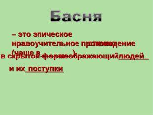 – это эпическое нравоучительное произведение (чаще в_______ ), стихах в скрыт