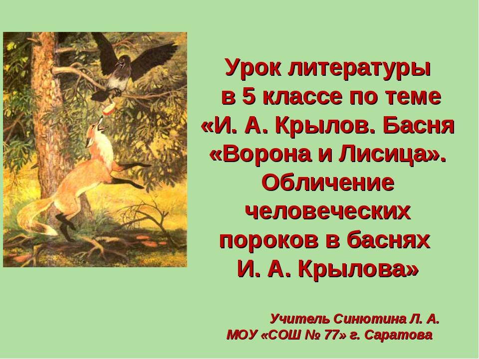 Урок литературы в 5 классе по теме «И. А. Крылов. Басня «Ворона и Лисица». О...