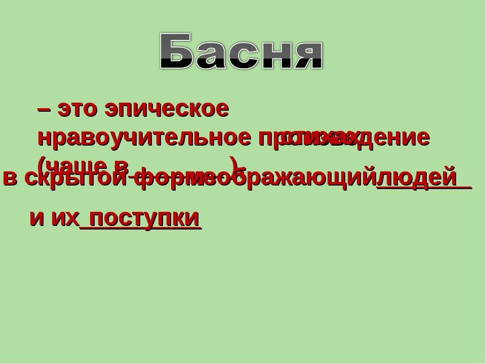 – это эпическое нравоучительное произведение (чаще в_______ ), стихах в скрыт...