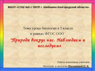 МБОУ «СОШ №5 с УИОП г. Шебекино Белгородской области» Тема урока биологии в
