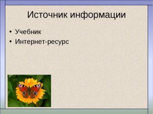 Источник информации Учебник Интернет-ресурс