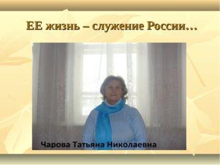 ЕЕ жизнь – служение России…