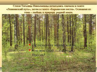 Стихи Татьяны Николаевны печатались сначала в газете «Лениниский путь», затем