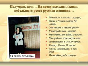 Полумрак зала… На сцену выходит ладная, небольшого роста русская женшина… Мои