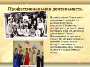 Профессиональная деятельность После окончания Ульяновского музыкального учили