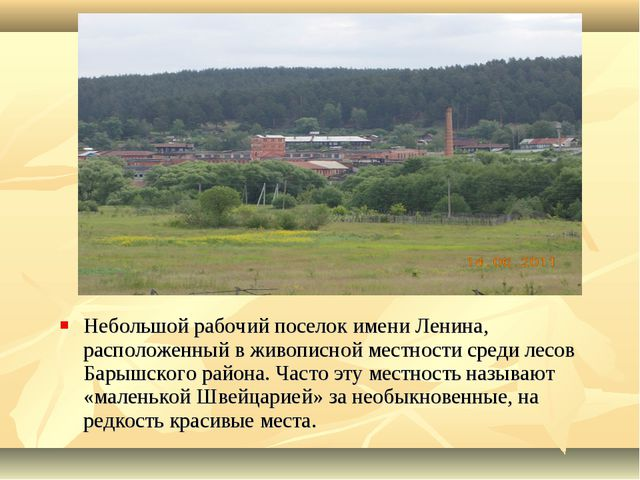 и Небольшой рабочий поселок имени Ленина, расположенный в живописной местнос...