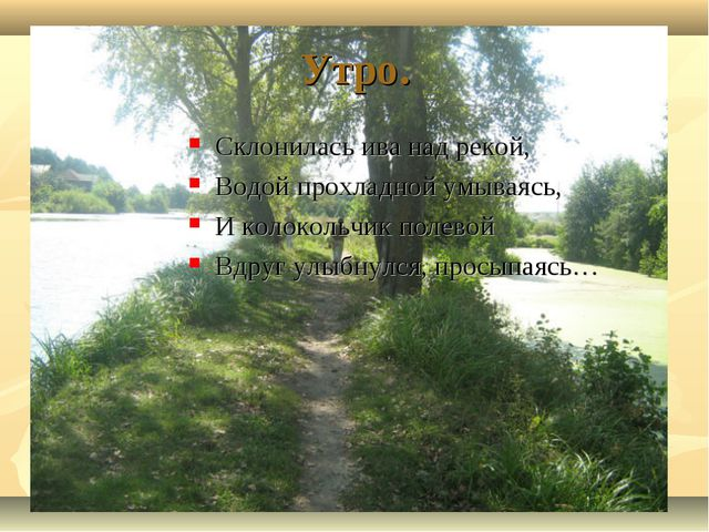 Утро. Склонилась ива над рекой, Водой прохладной умываясь, И колокольчик поле...