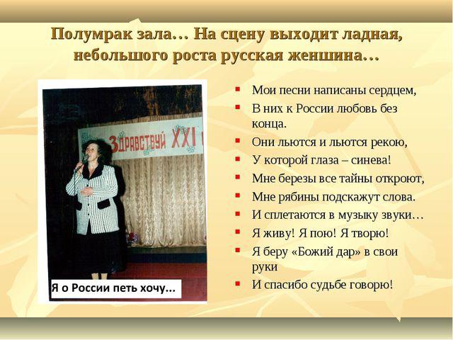 Полумрак зала… На сцену выходит ладная, небольшого роста русская женшина… Мои...