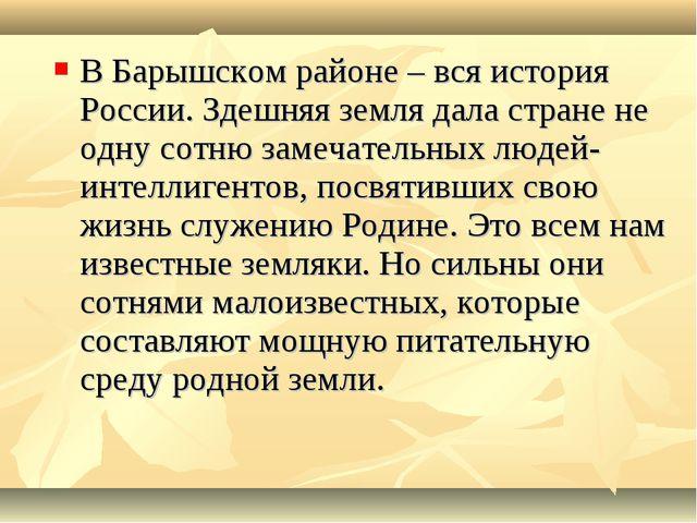 В Барышском районе – вся история России. Здешняя земля дала стране не одну со...